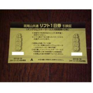 斑尾山・タングラム共通1日券1枚(ウィンタースポーツ)