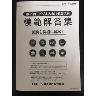 ビジネス会計検定試験 模範解答集(資格/検定)