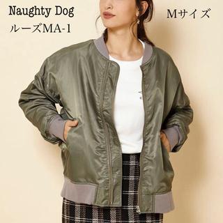 ノーティー(Naughty)の新品・未使用・タグ付【Naughty Dog】ルーズMA-1 カーキ M(ブルゾン)