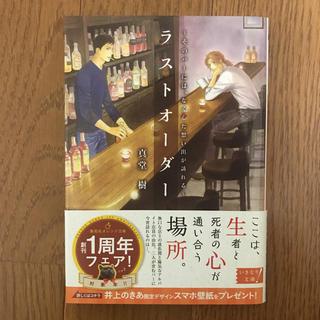 【文庫本】ラストオーダー : そのバーには、なくした想い出が訪れる(文学/小説)