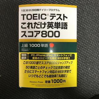 TOEICテストこれだけ英単語スコア800(資格/検定)