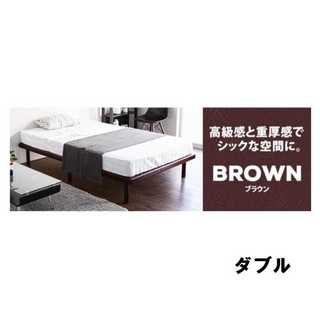 ダブル/ブラウン☆眠れる森のベッド☆天然パイン材/すのこベッド■(ダブルベッド)