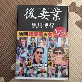 後妻業(文学/小説)