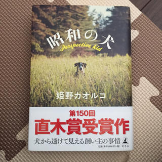 昭和の犬 : Perspective kid(文学/小説)