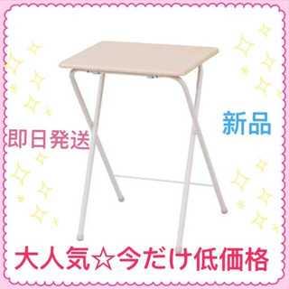 【売れてます!】山善(YAMAZEN) テーブル ミニ 折りたたみ式(折たたみテーブル)