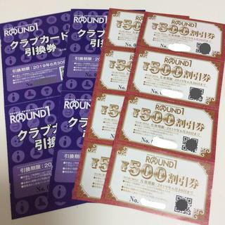 ラウンドワン株主優待(4000円)(ボウリング場)