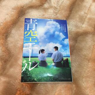 小説 映画『青空エール』土屋太鳳 竹内涼真(文学/小説)