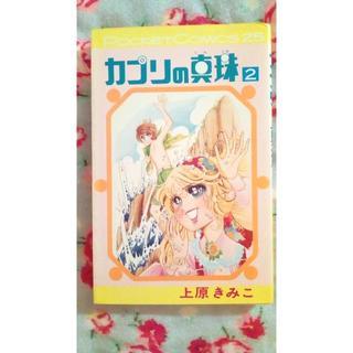 30迄999→399 初版 カプリの真珠 2 上原きみこ まりちゃんロリィ作者 (少女漫画)