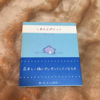 エッセイ しあわせポケット(文学/小説)