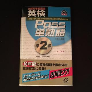 オウブンシャ(旺文社)の英検 PASS 単熟語 準2級(資格/検定)