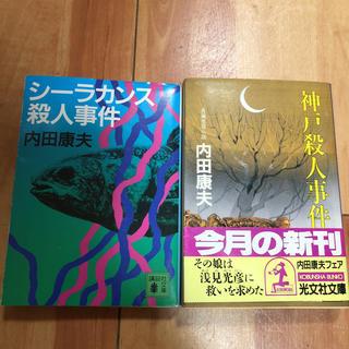 内田康夫2冊セット(文学/小説)