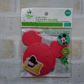 ディズニー(Disney)のミッキー ウェットティッシュふた レッド(ベビーおしりふき)
