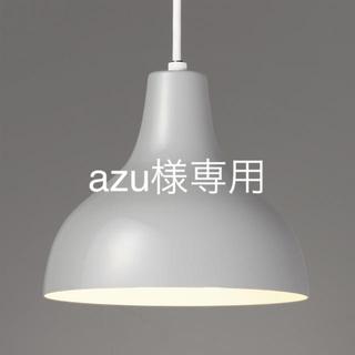 ムジルシリョウヒン(MUJI (無印良品))のペンダントライト(天井照明)