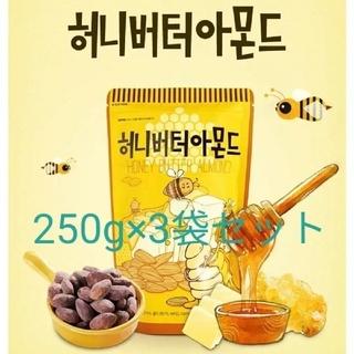 トムズ(TOMS)の韓国【ハニーバターアーモンド】250g×3袋SET(菓子/デザート)