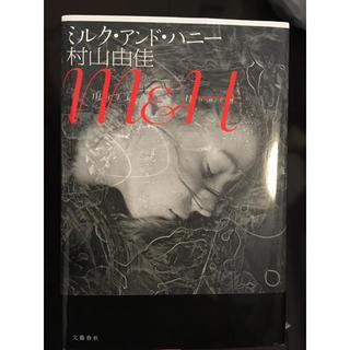 ミルク・アンド・ハニー(文学/小説)