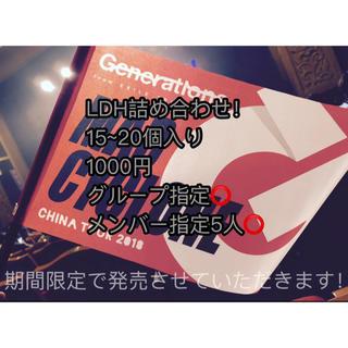 GENERATIONS - LDH詰め合わせ