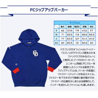 中日ドラゴンズ ジップアップパーカー Mサイズ FC特典 ファンクラブ(ウェア)
