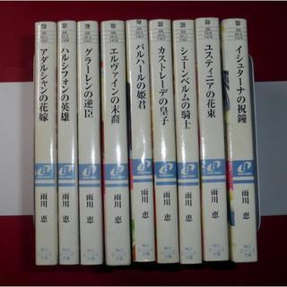 角川ビーンズ文庫 「アダルシャンの花嫁」シリーズ 全9巻 雨川恵/桃李さえ(文学/小説)
