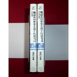 角川ビーンズ文庫 「風読みの巫女とはぐれ退鬼師」 全2巻 遠沢志希(文学/小説)