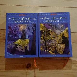 ハリー・ポッターと炎のゴブレット(上下巻)(文学/小説)
