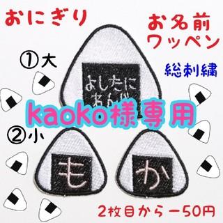 kaoko様専用 お名前ワッペン(ネームタグ)
