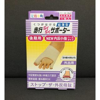 ☆足指小町 歩行らくらくサポーター 超薄型 1枚入り 新品未使用☆  (フットケア)