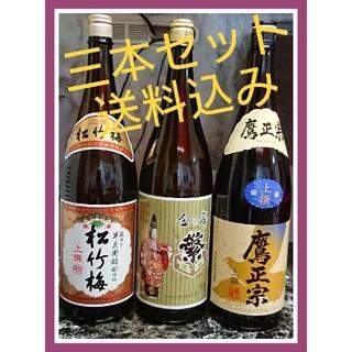 【3本セット】 松竹梅 上撰  金の舞 繁 鷹正宗  1800ml(日本酒)