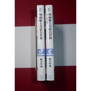 角川ビーンズ文庫 「外面姫と月影の誓約」 全2巻 麻木琴加/Ciel(文学/小説)