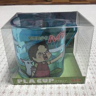 低燃費少女 ハイジ プラスチック カップ(グラス/カップ)