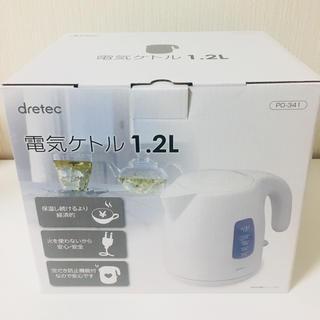 【新品・未開封】dretec  電気ケトル1.2L(電気ケトル)