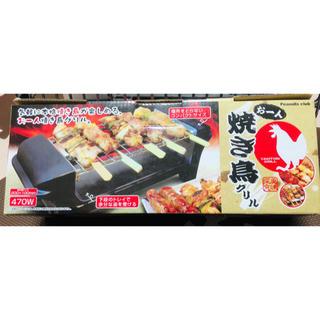 焼き鳥グリル  (調理道具/製菓道具)
