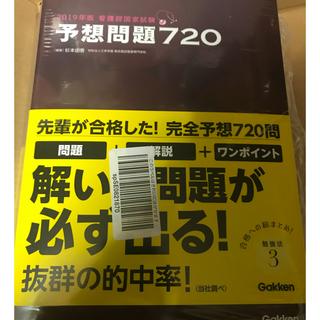 看護師国家試験 予想問題720(資格/検定)
