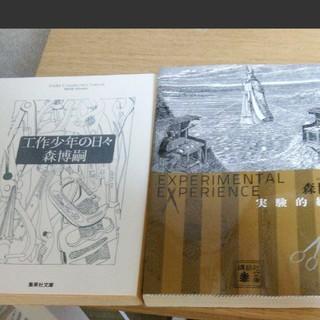 森博嗣 実験的経験 工作少年の日々(文学/小説)