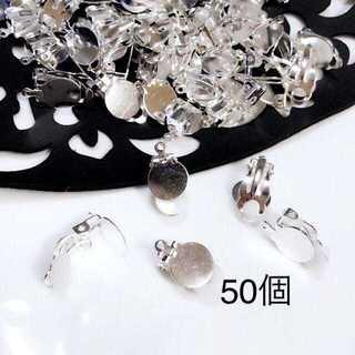 【50個】カン付き蝶バネイヤリング&シリコンパッド  ホワイトシルバー(各種パーツ)