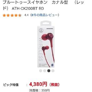 オーディオテクニカ(audio-technica)の未使用  オーディオテクニカ★ワイヤレス イヤホン Bluetooth(ヘッドフォン/イヤフォン)