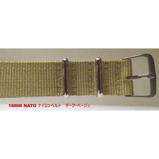 18MM NATO ミリタリー ナイロンベルト新品 ダークベージュ(その他)