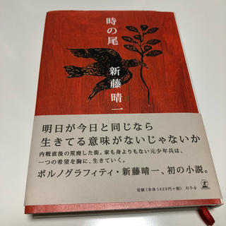 時の尾(文学/小説)