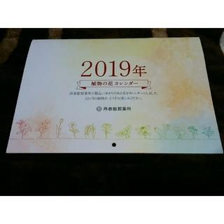 サイシュンカンセイヤクショ(再春館製薬所)の再春館製薬所 2019 植物の花カレンダー B5サイズ(その他)