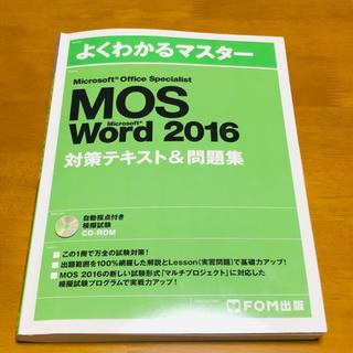 マイクロソフト(Microsoft)のMOS Word(資格/検定)