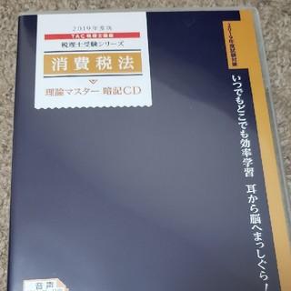 タックシュッパン(TAC出版)の2019年度税理士 消費税法理論マスター暗記CD TAC(資格/検定)