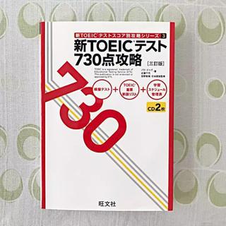 新TOEICテスト730点攻略(資格/検定)