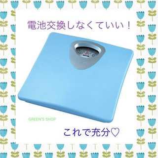 タニタ 体重計 シンプル!これで充分♡ 【新品・送料無料!】(体重計)
