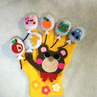手袋シアター(おもちゃ/雑貨)