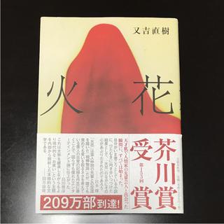 火花(文学/小説)