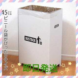【大人気☆】ダストボックス 3個組 ( 45リットル ゴミ袋 対応)(ごみ箱)