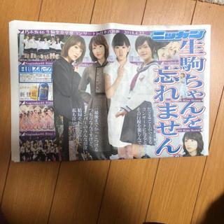 ノギザカフォーティーシックス(乃木坂46)の生駒里奈 日刊新聞(女性アイドル)