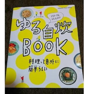 ゆる自炊BOOK 料理って意外に簡単らしい ビギナーさんいらっしゃい!