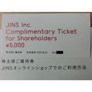 ジンズ(JINS)のJINS(ジンズ) 株主優待券 5000円分(ショッピング)