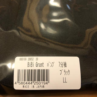 グラントイーワンズ  ビビパンプ7分袖 新品未使用