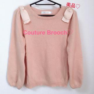 クチュールブローチ(Couture Brooch)の【美品】1/19まで値下げ♡クチュールブローチ♡ニット♡リボン♡ピンク(ニット/セーター)